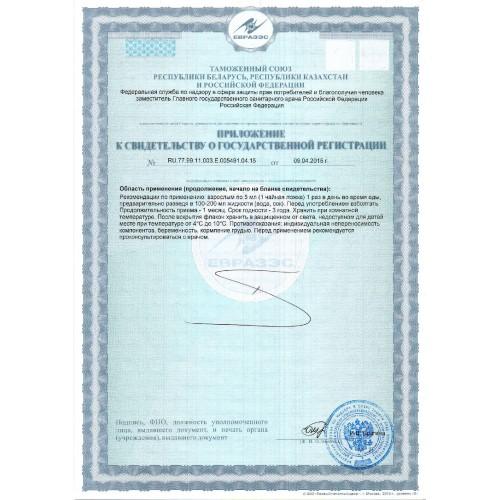 Сертификат коллоидная фитоформула Antioxidant фото 2
