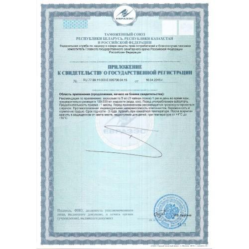 Сертификат фитоформулы для мозга 1
