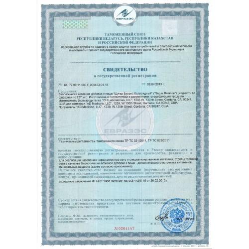 Сертификат Sugar Balance