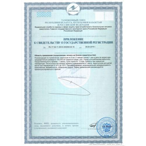 Сертификат Sugar Balance фото 2