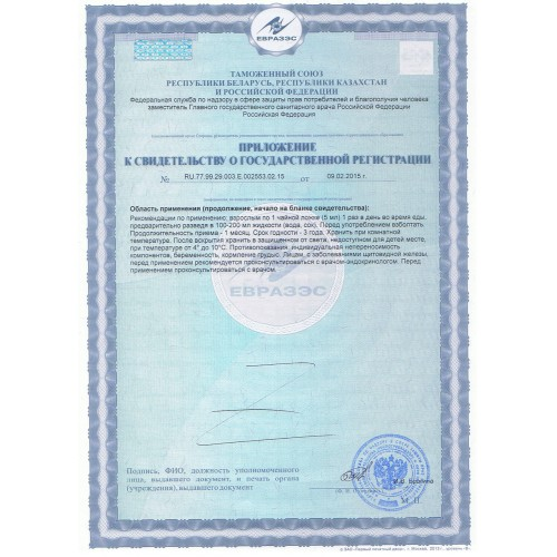 Thyreo Support сертификат фото 2