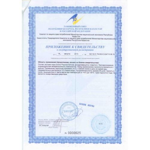Сертификат экстракт коры осины изображение 2