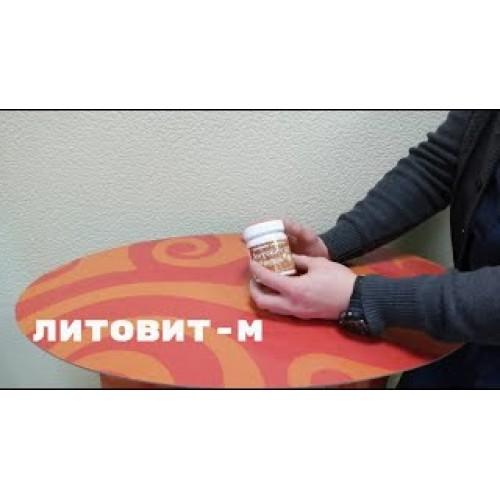 Литовит-М